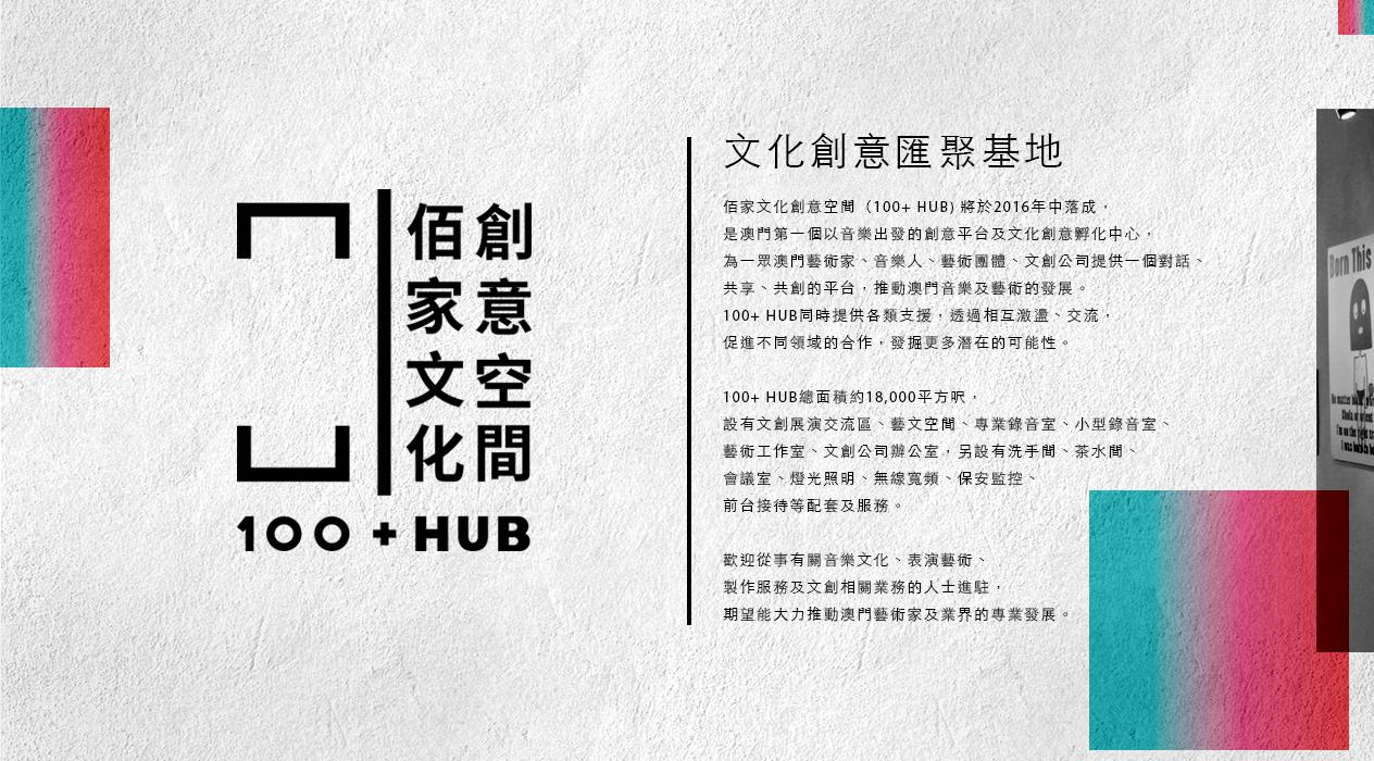 hub_for_web_P1_20160519