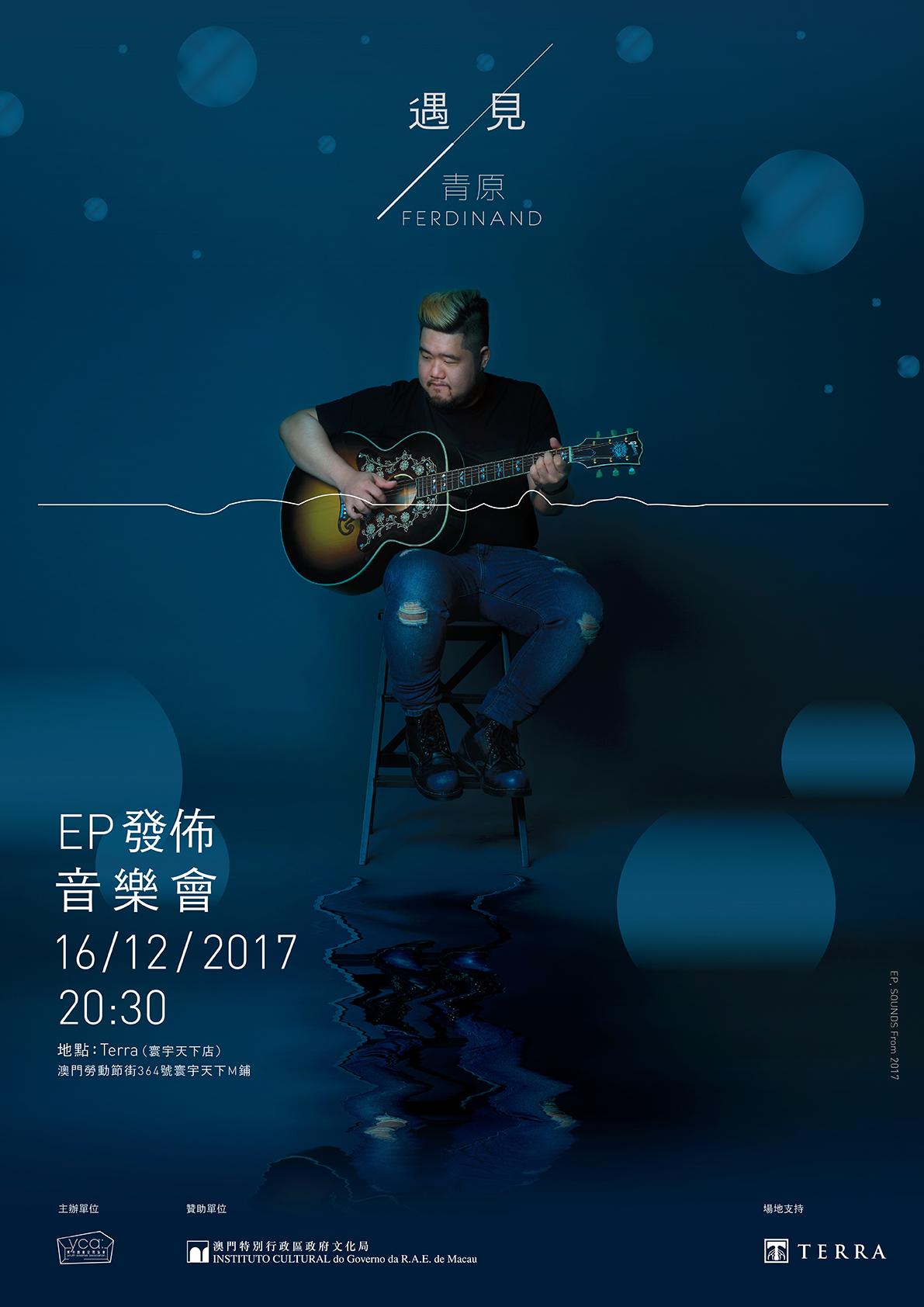 5Dec_EP2017_Poster_A2_D